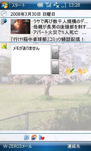 20080330132819