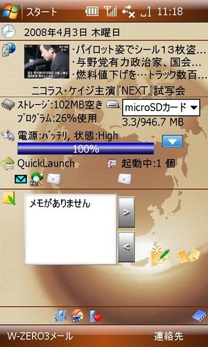 20080403111918